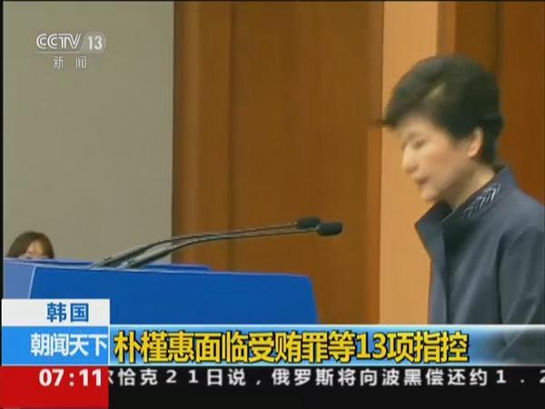 朴槿惠接受检方问讯 再次否认全部指控