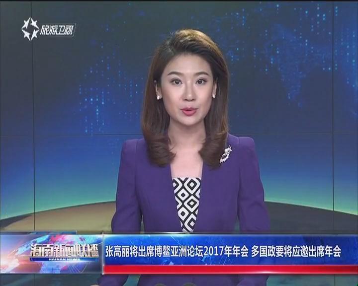 张高丽将出席博鳌亚洲论坛2017年年会 多国政要将应邀出席年会