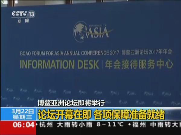 博鳌亚洲论坛开幕在即 各项保障准备就绪