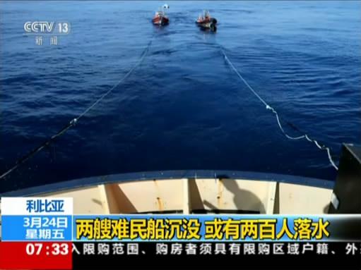 两艘难民船利比亚沿岸海域沉没