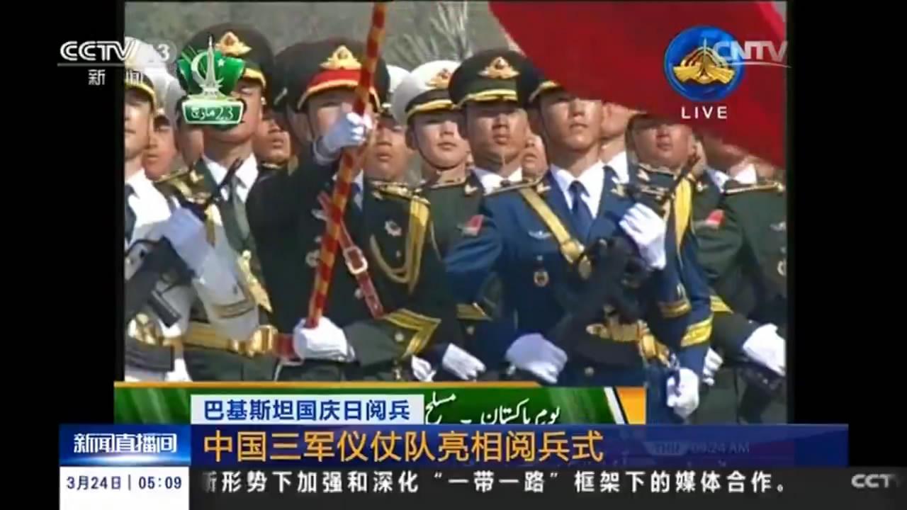 巴基斯坦国庆日阅兵:中国三军仪仗队亮相阅兵式