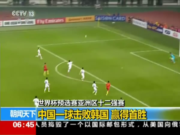 世界杯预选赛亚洲区十二强赛国足一球胜韩国队