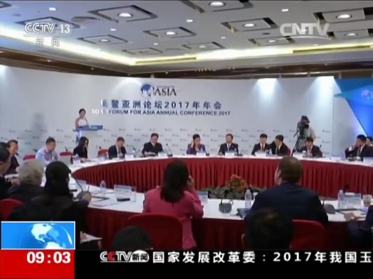 博鳌亚洲论坛:20多位中外媒体领袖齐聚博鳌