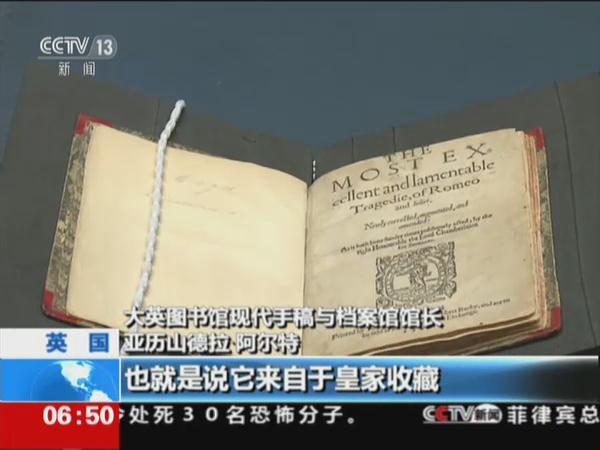 大英图书馆珍宝将亮相中国