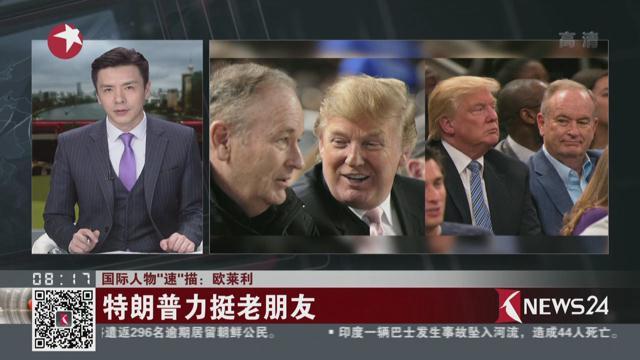 特朗普当总统 电视新闻收视率大涨