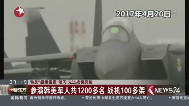 """韩美""""超级雷霆""""演习 先进战机亮相"""