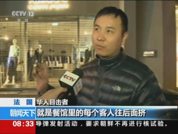巴黎香榭丽舍大街发生枪击 华人目击者述经历