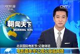 北京国际电影节嘉年华让观众身临其境