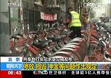 北京共享自行车征求意见稿发布