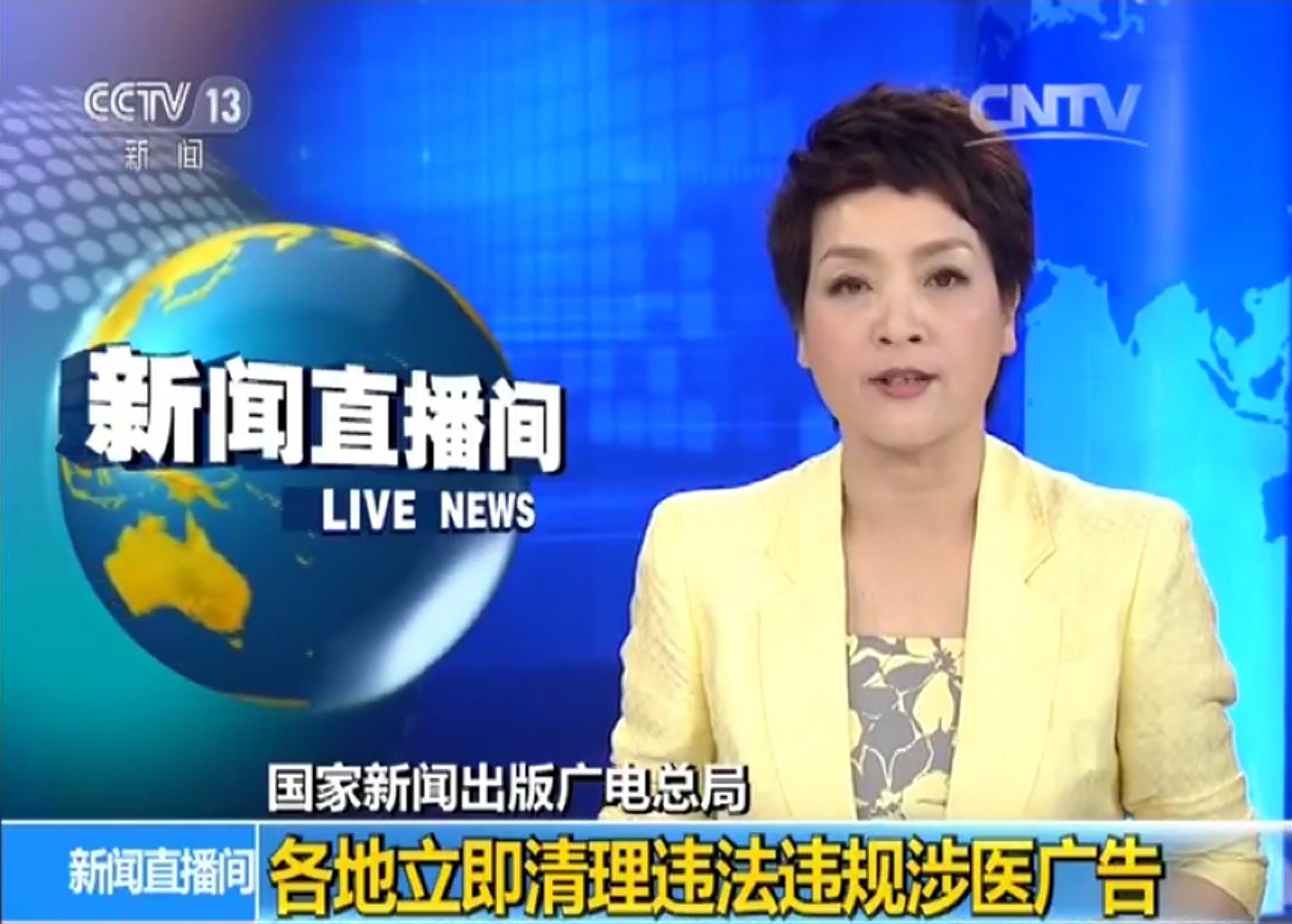 广电总局要求清理涉医广告