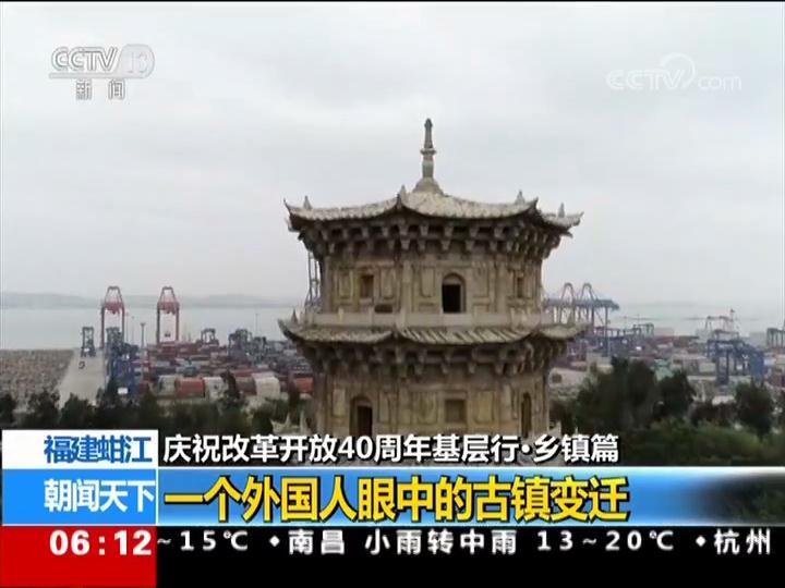 庆祝改革开放40周年基层行·乡镇篇 福建蚶江 一个外国人眼中的古镇变迁