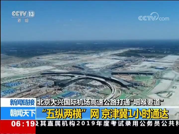 北京大兴国际机场高速公路打通