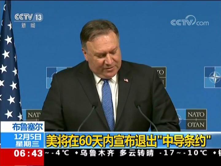 """美将在60天内宣布退出""""中导条约"""""""