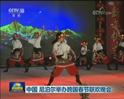 中国 尼泊尔举办跨国春节联欢晚会
