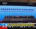 首个国家级氢能战略联盟昨日成立