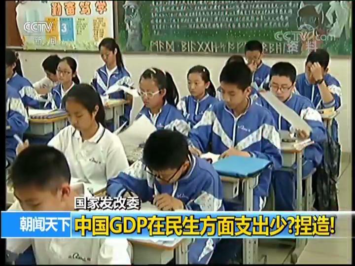 国家发改委:中国GDP在民生方面支出少?捏造!