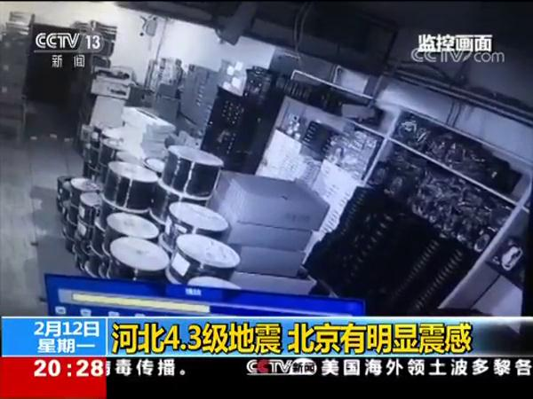 河北永清4.3级地震 专家分析解读