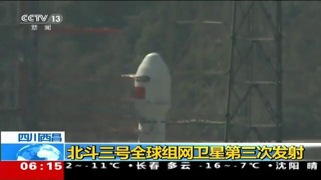 北斗三号全球组网卫星第三次发射