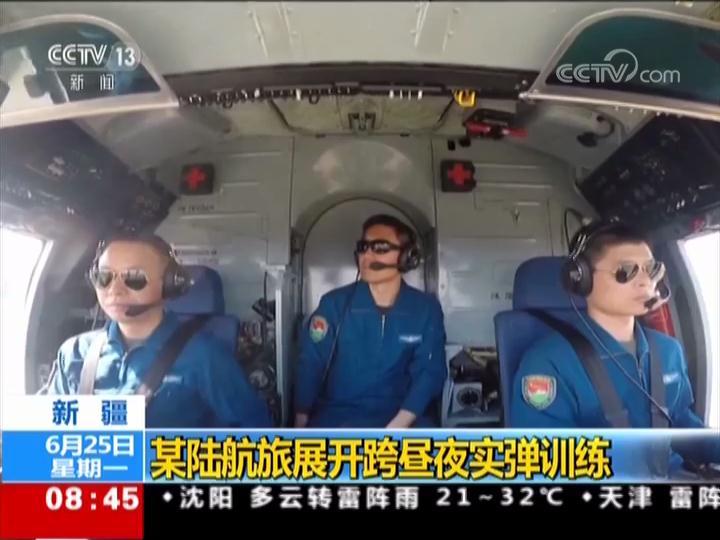 新疆 某陆航旅展开跨昼夜实弹训练