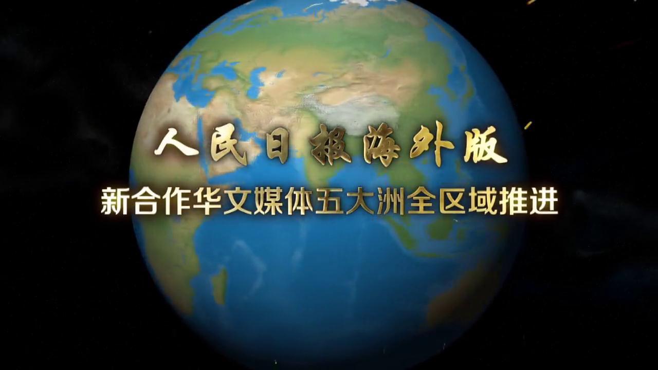 大众日报海外版与海外协作媒体签约仪式宣扬片