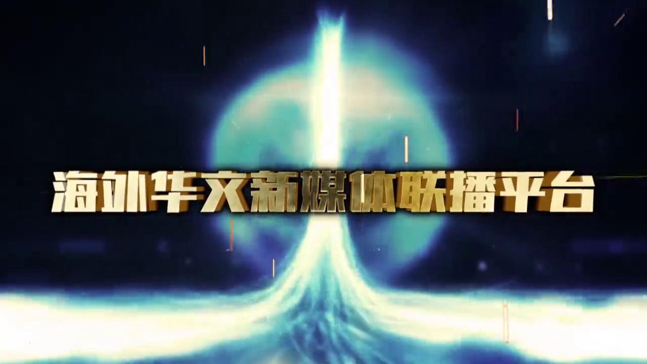 海外汉文新媒体联播平台修立暨海客新闻4.0上线仪式