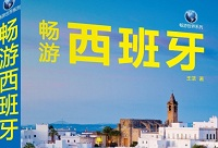 《畅游西班牙》让你爱上西班牙