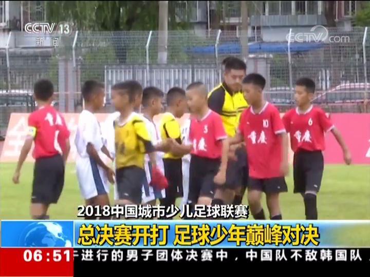 2018中国城市少儿足球联赛 总决赛开打 足球少年巅峰对决