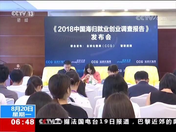 《2018中国海归就业创业调查报告》发布 95%海归回国后半年内找到工作
