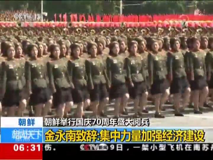 朝鮮舉行國慶70周年盛大閱兵 閱兵式持續兩個小時 金正恩出席