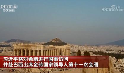 习近平将对希腊举行国实烂问 并赴巴西出席金砖国家指导人第十一次会面