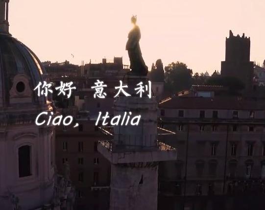 你好,意大利!