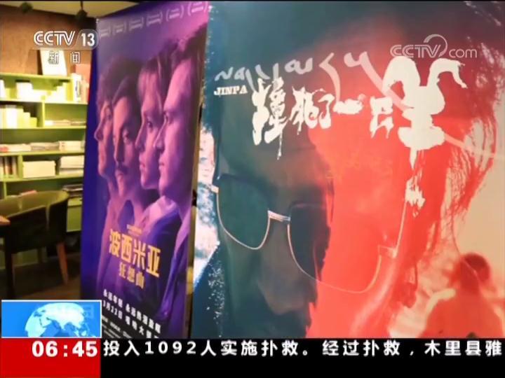第九届北京国际电影节 全国艺联发布2019主题放映计划