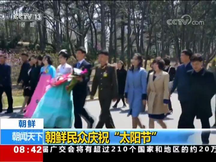 """朝鲜民众庆祝""""太阳节"""""""