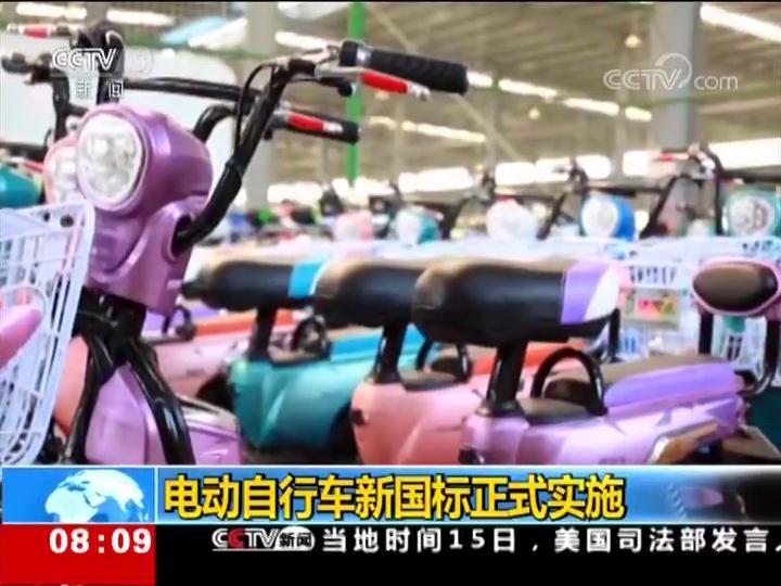 电动自行车新国标正式实施