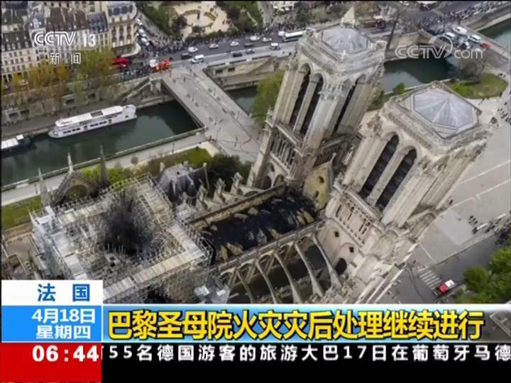 巴黎圣母院火灾灾后处理继续进行