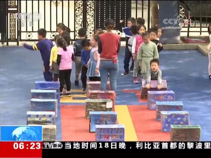 北京 尝试多种形式开办普惠性幼儿园
