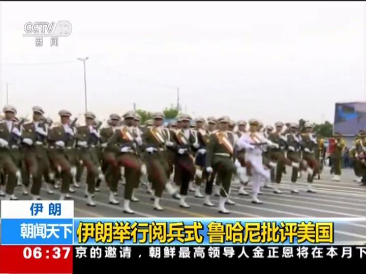 伊朗举行阅兵式 鲁哈尼批评美国