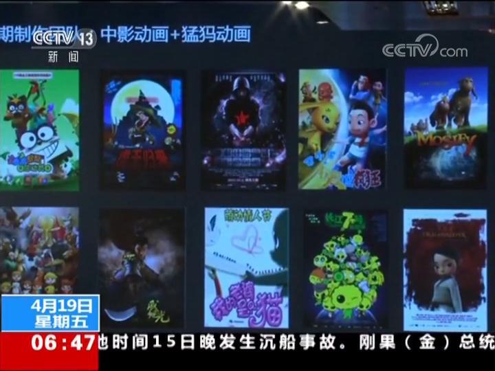 """第九届北京国际电影节 """"一带一路""""动漫影视推介活动启动"""