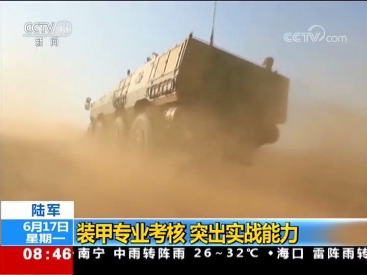 陆军 装甲专业考核 特出实战才能
