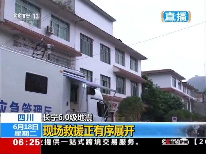 四川宜宾长宁县爆发6.0级地动