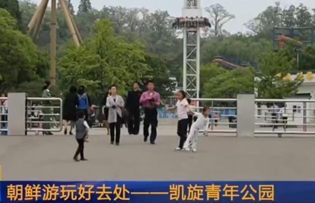 朝鲜玩耍好行止——凯旅青年公园