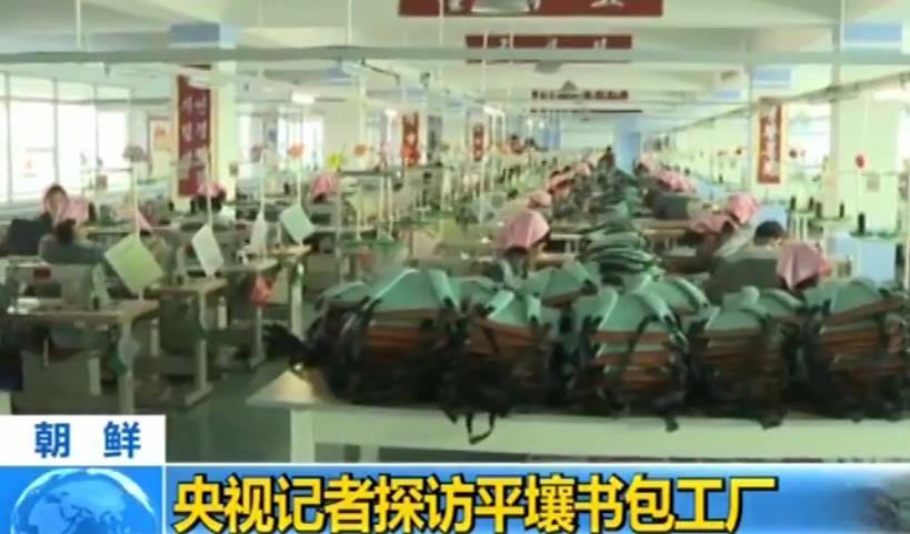 朝鲜:央视记者访候平壤书包工场