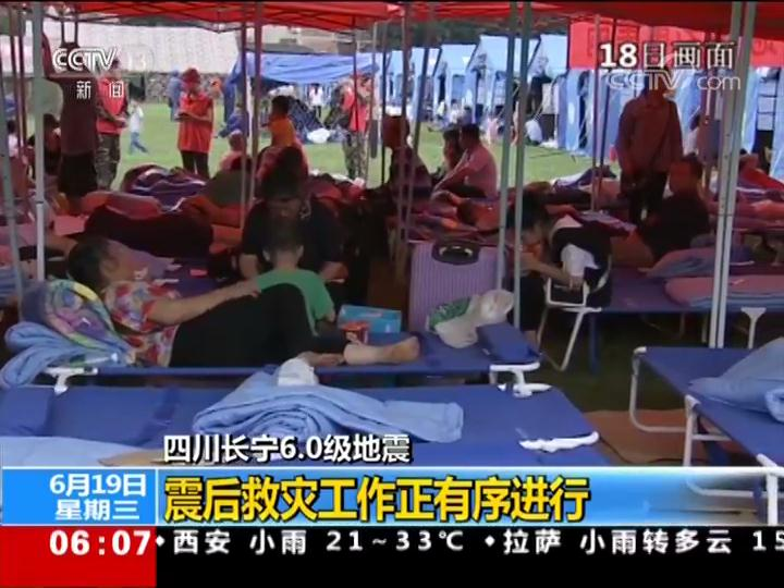 四川长宁6.0级地动 震后救灾义务正有序举行