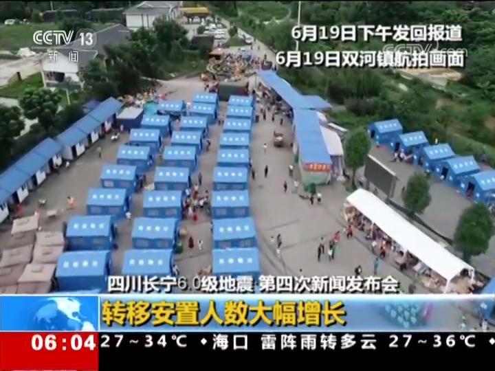 四川长宁6.0级地动 新闻发布会先容抢险救灾希望