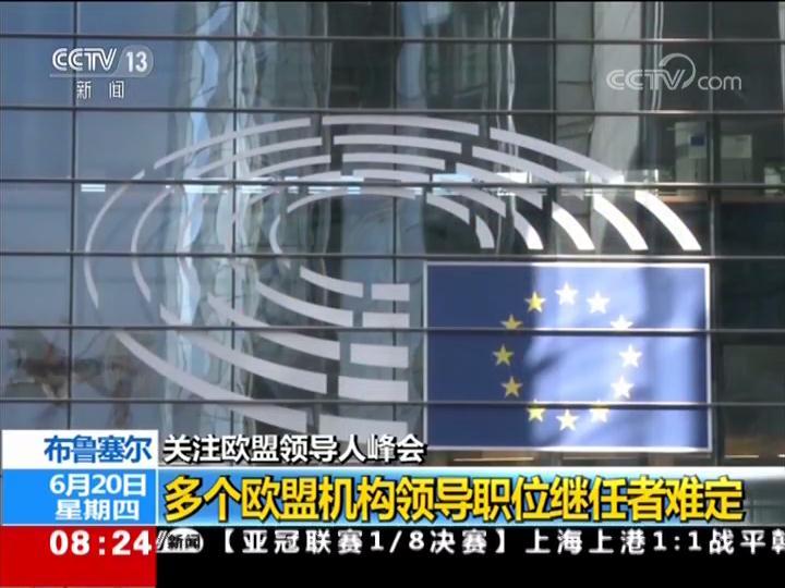 闭注欧盟指导人峰会 众个欧盟机构指导位置继任者难定