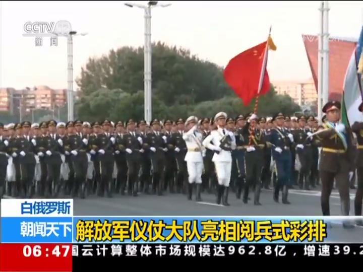 白俄罗斯 解放军仪仗大队亮相阅兵式彩排